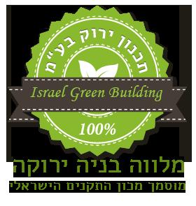 מלווה ירוק מוסמך מטעם מכון התקנים הישראלי