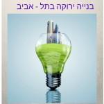 tel aviv green building