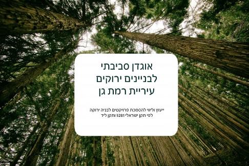 בנייה ירוקה רמת גן